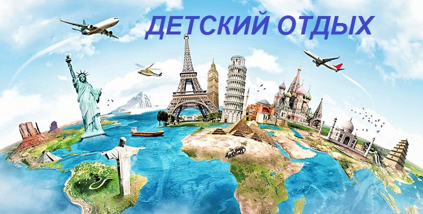 GLAVNAYA.-DETSKIY-OTDYKH
