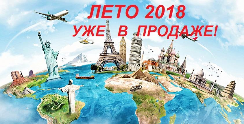 ГЛАВНАЯ. ЛЕТО 2018