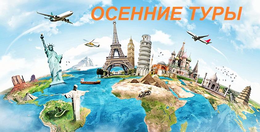 GLAVNAYA.-OSENNIE-TURY