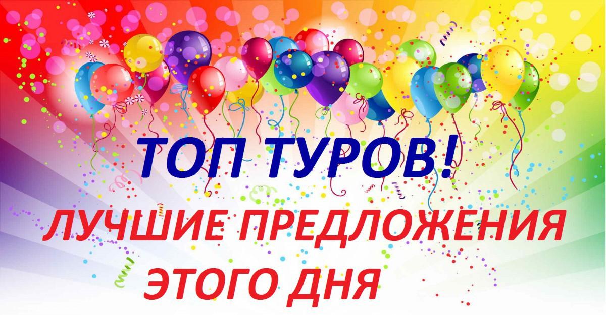 GLAVNAYA.-TOP-TUROV-1200x625