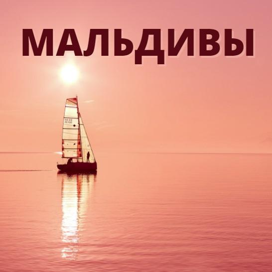 ВИТРИНА - МАЛЬДИВЫ