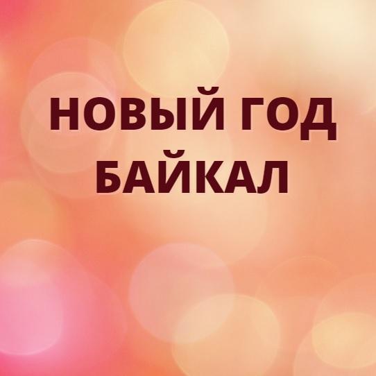 ВИТРИНА - НГ БАЙКАЛ