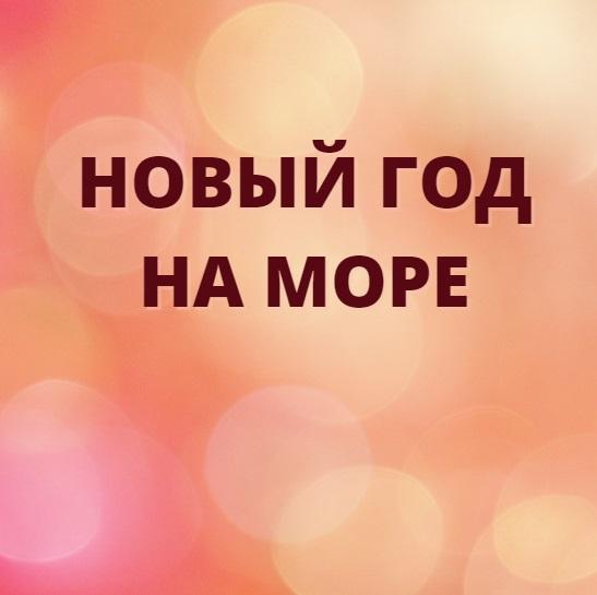 ВИТРИНА - НГ МОРЕ