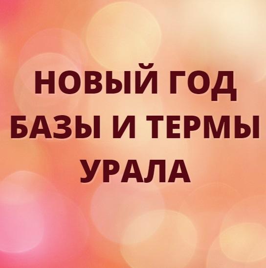ВИТРИНА - НГ РФ БАЗЫ