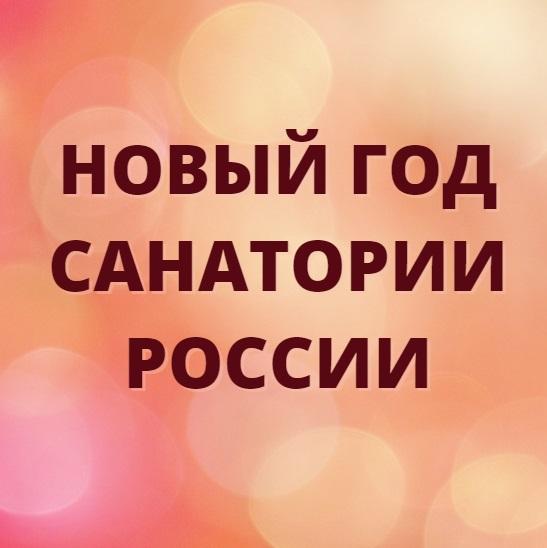 ВИТРИНА - НГ РФ САНАТОРИИ
