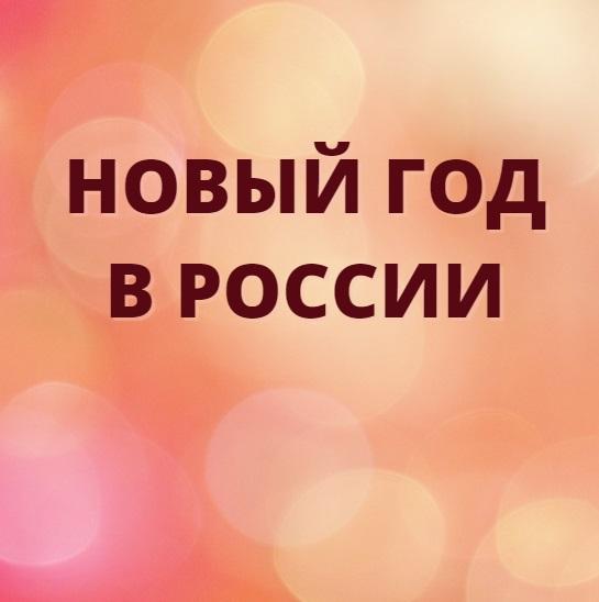 ВИТРИНА - НГ РФ