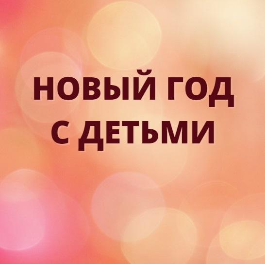 ВИТРИНА - НГ С ДЕТЬМИ