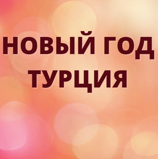 ВИТРИНА - НГ ТУРЦИЯ