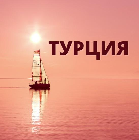 ВИТРИНА - ТУРЦИЯ