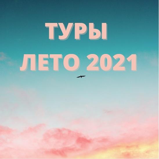 ВИТРИНА ТУРОВ 1 МОРЕ ЛЕТО 2021