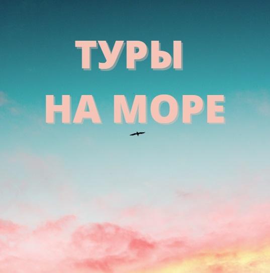 ВИТРИНА ТУРОВ 1 МОРЕ