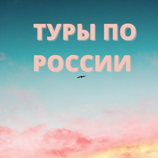 ВИТРИНА ТУРОВ 1 -РФ