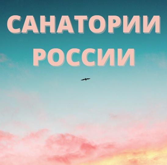 ВИТРИНА ТУРОВ 1 САНАТОРИИ