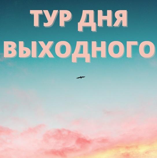 ВИТРИНА ТУРОВ 1 ВЫХ