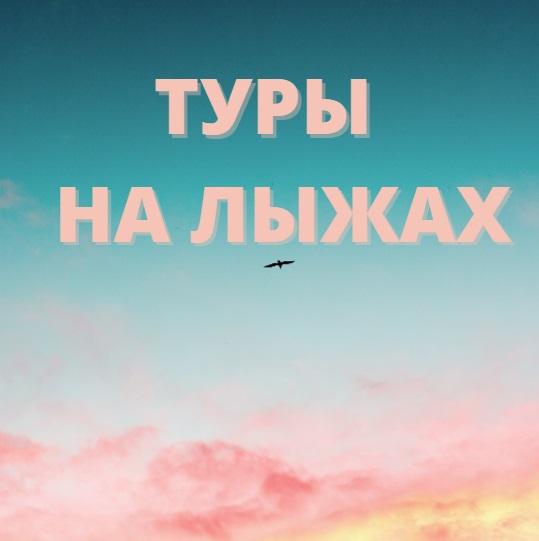ВИТРИНА ТУРОВ 2