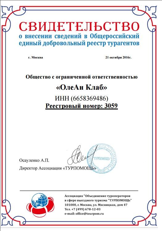 турпром сертификат
