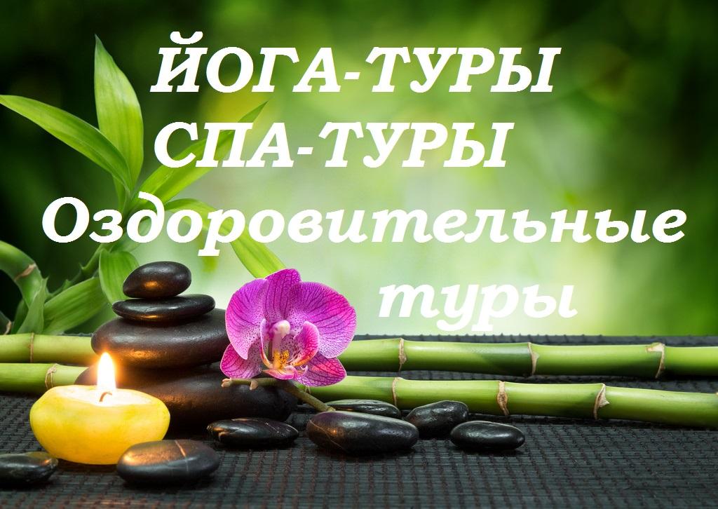 йога туры